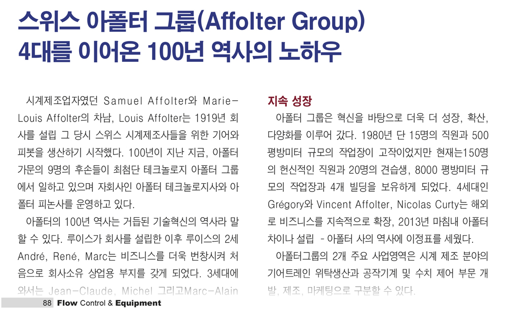 Press Release Flow Control & Equipment 유체제어및장비-Affolter