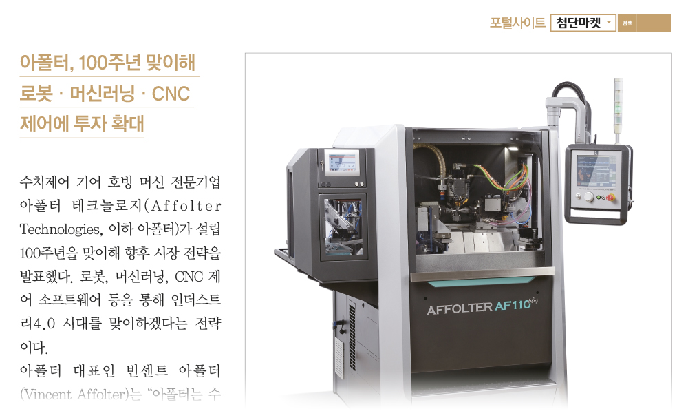Press Release Machine&Tool 머신앤툴