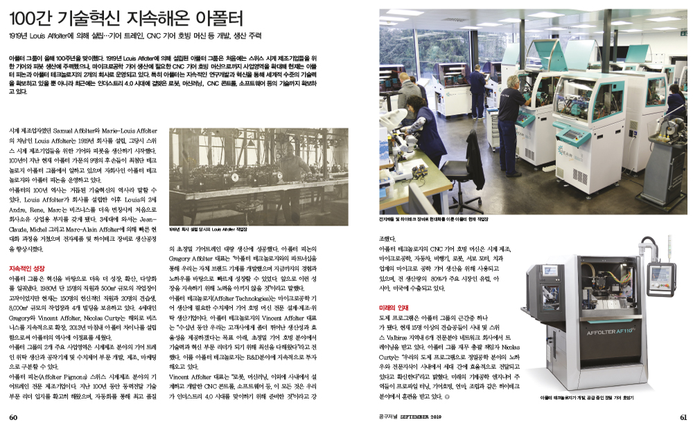 Press Release Monthly Tools Journal 공구저널-Affolter