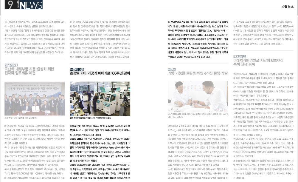 Press Release Monthly Machinery 월간기계 Affolter